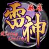 麻雀 雷神 -Rising-|無料で楽しめる本格3D麻雀 android