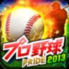 プロ野球PRIDE android