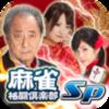 麻雀格闘倶楽部Sp | 究極のオンライン対戦 麻雀 ゲーム android