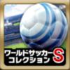 ワールドサッカーコレクションS android