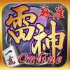麻雀 雷神 -Rising-|無料で楽しめる本格3D麻雀ゲーム ios