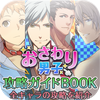 おさわり男子 攻略BOOK 【シリーズ全編対応】 ios
