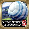ワールドサッカーコレクションS ios