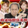 麻雀格闘倶楽部Sp | 究極のオンライン対戦 麻雀 ゲーム ios